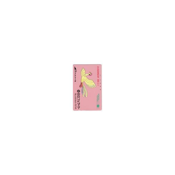 テレカ テレホンカード 火の鳥 社名変更記念 日立フェライト カードショップトレジャー