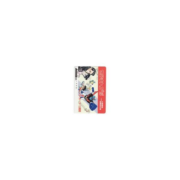 オレカマジンガーZ世界まんが博国鉄大阪オレンジカード1000カードショップトレジャー