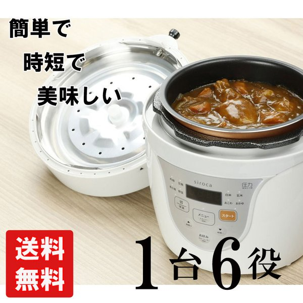 【新聞掲載商品】siroca/シロカ 電気圧力鍋 SPC-211|telemarche28