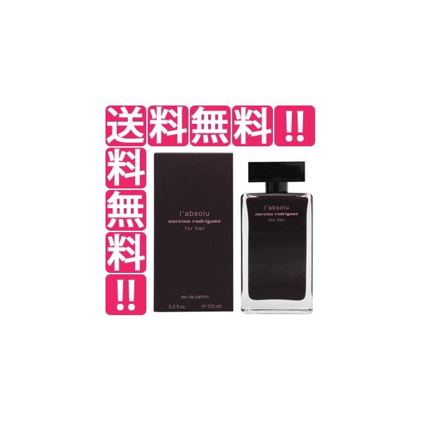 NARCISO RODRIGUEZ ナルシソ ロドリゲス フォーハー ラブソリュ EDP・SP 100ml 香水 フレグランス NARCISO RODRIGUEZ FOR HER L'ABSOLU|telemedia