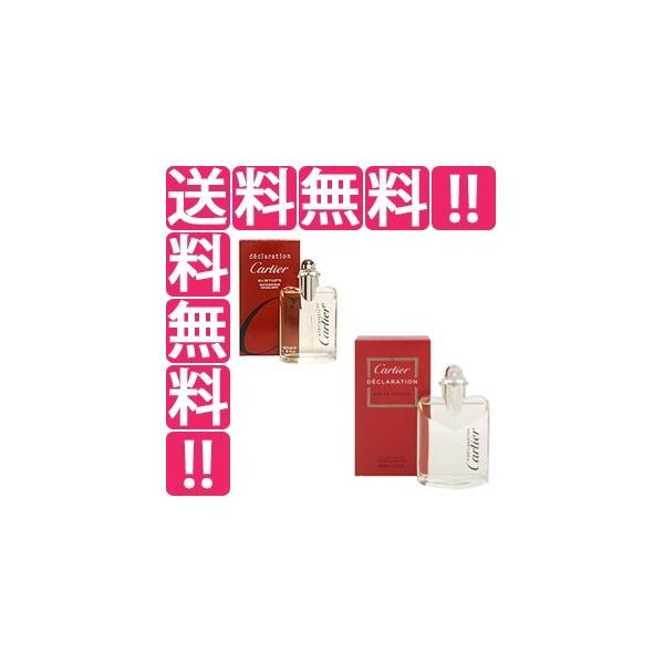 カルティエ CARTIER デクラレーション EDT・SP 50ml 香水 フレグランス DECLARATION|telemedia