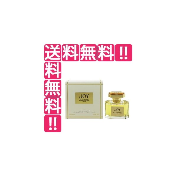 ジャン パトゥ JEAN PATOU ジョイ EDT・SP 50ml 香水 フレグランス JOY|telemedia