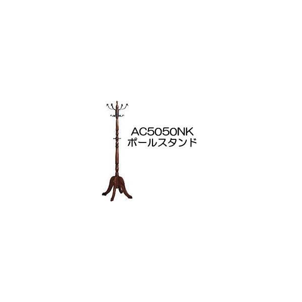 カリモク karimoku ポールスタンド AC5050NK ルームアクセサリー