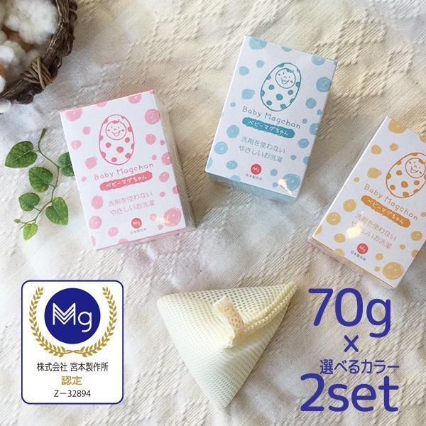 液体洗剤を使わずマグネシウムで洗濯 ベビーマグちゃん (Baby Magchan) 2個セット|telj
