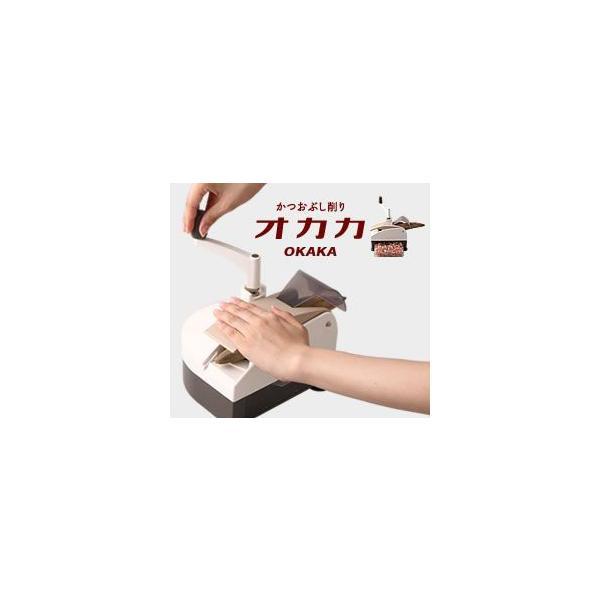 鰹節削り器新型オカカ愛工業かつおぶし削り器メーカー正規品