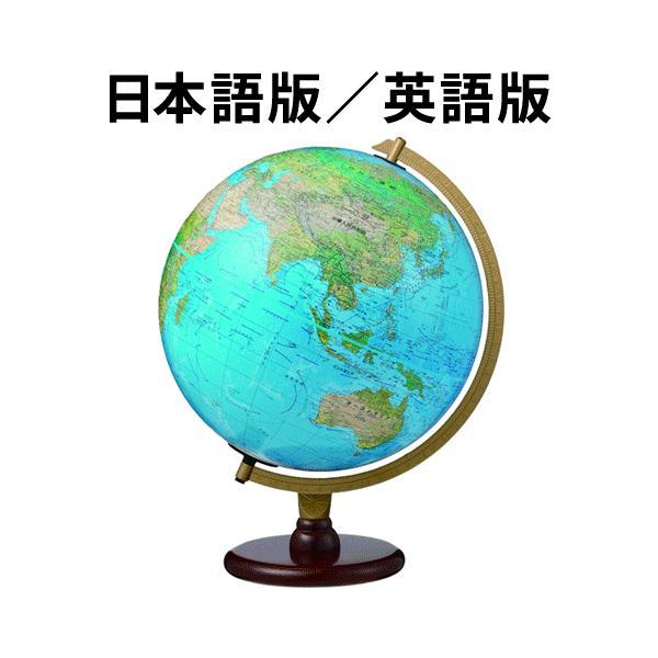 地球儀 リプルーグル カーライル型 日本語版(86573)/英語版(86500) ブルーオーシャン地図 バックライト有り 山岳隆起加工『代金引換対象外』