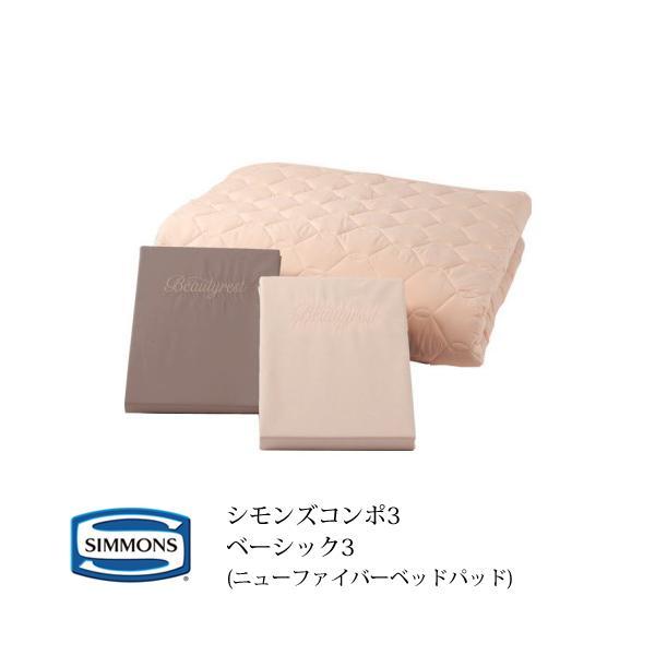 RoomClip商品情報 - シモンズ Simmons 寝具3点セット シモンズコンポ3 ボックスシーツ2枚+ベッドパッド1枚 ベーシック シングル 厚さ45cm