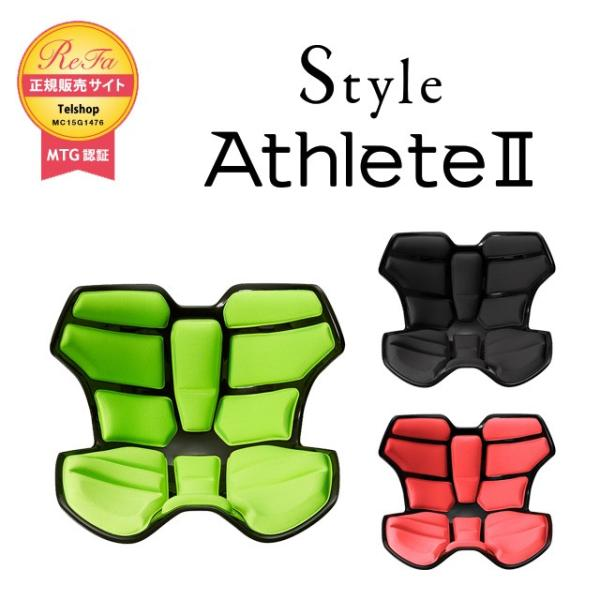 Style Athlete II 2 スタイルアスリートツー ボディメイクシート スタイル MTG正規販売店 姿勢サポートシート 座椅子 YS-AH11A YS-AH05A YS-AH03A