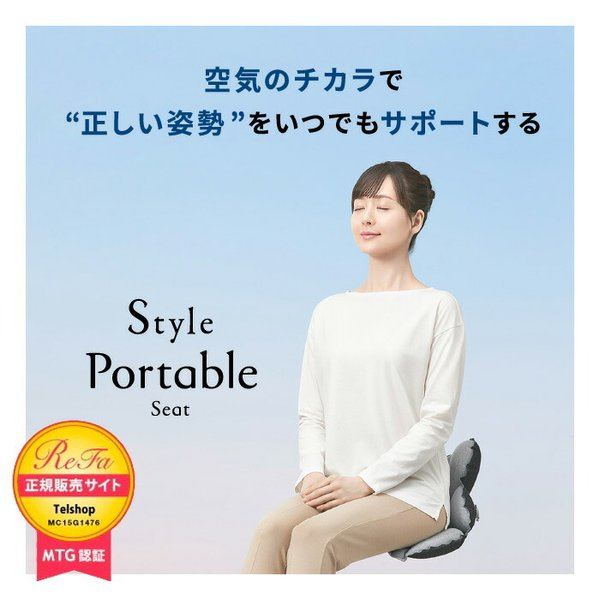 Style Portable Seat スタイルポータブルシート YS-AS14A ボディメイクシート 姿勢サポートシート 腰 肩 負担軽減 コンパクト ポンプ式 MTG正規販売店