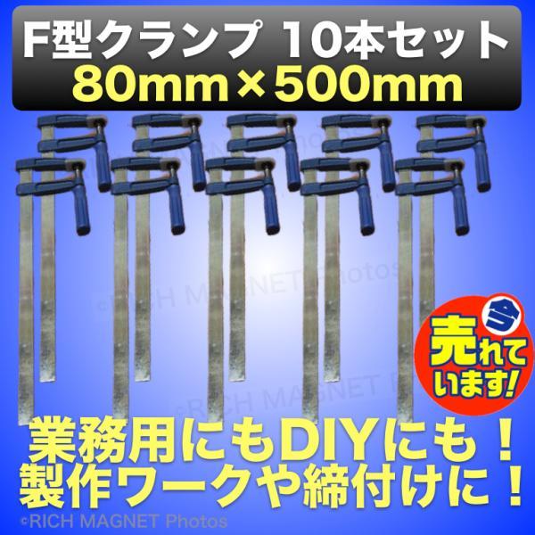 F型クランプ80mm×500mm10本セット固定工具木材工作木工溶接作業DIY日曜大工C型L型万力グリップF