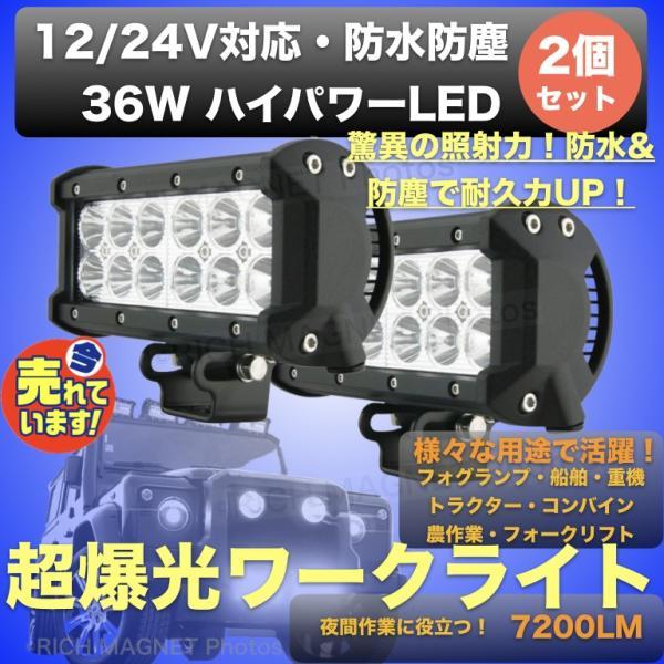 ワークライト作業灯36W2個LEDフォグランプバイクジムニーランクル投光器トラックサーチライト照明12V/24V防水