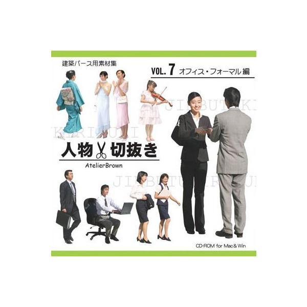 添景素材集 人物切抜きvol.7 オフィス・フォーマル編
