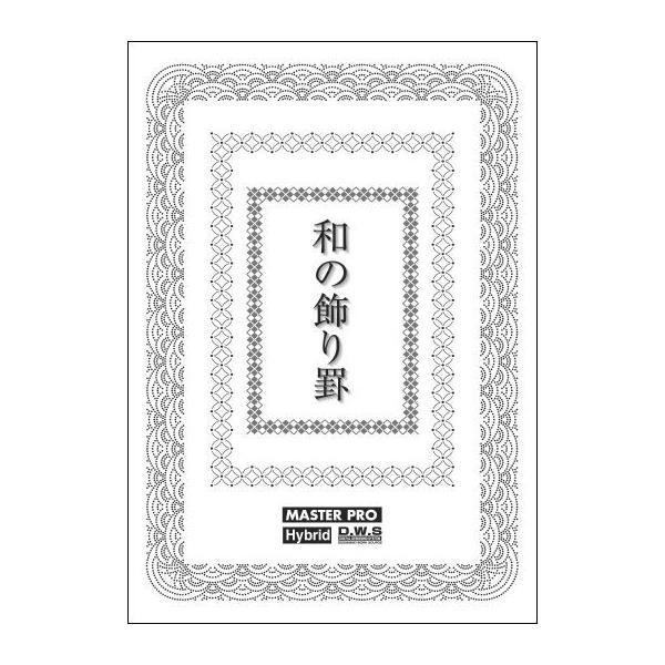 飾り罫素材集 和の飾り罫(イラストレーター,Illustrator)