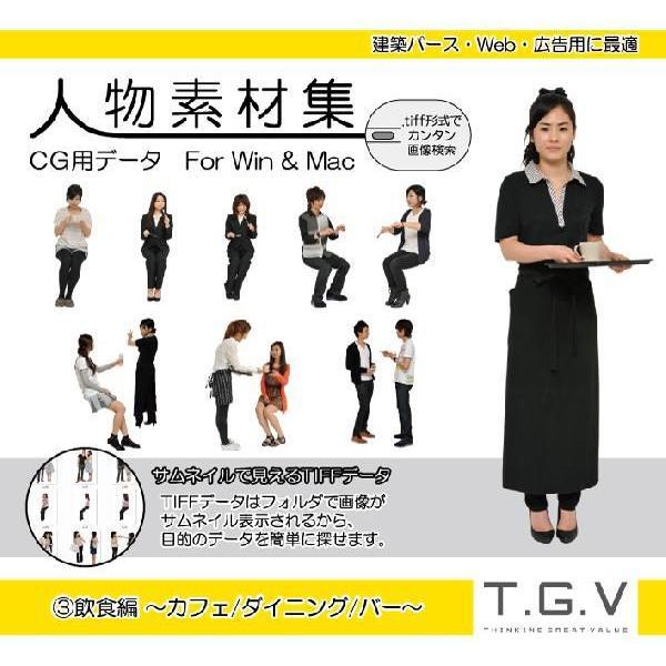 添景素材集 人物素材集3 飲食編 〜カフェ/ダイニング/バー〜