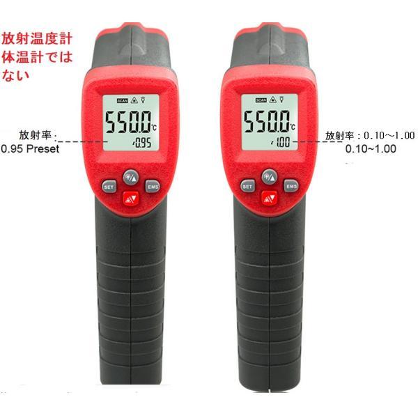 単4電池使用低額高性能放射率変更可能日本語取説(-50〜550℃)最高、最低、平均温度、アラーム機能触れずに非接触温度計 赤外線温度計 赤外線放射温度計0.5秒