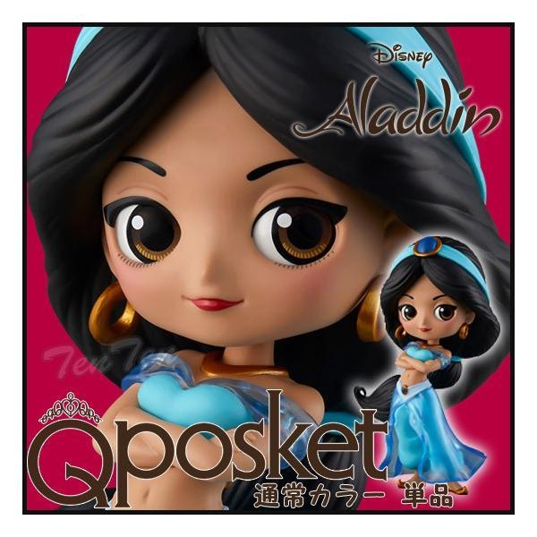 fb2a724d7 ディズニー ジャスミン プリンセス フィギュア 通常カラー 単品 Q posket Disney Characters Jasmine Princess  Style ジャスミン プリンセス