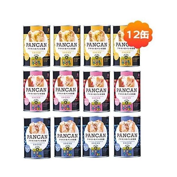 パン・アキモト PANCAN パンの缶詰め12缶セット(ブルーベリー・オレンジ・ストロベリー×各4缶) (12缶セット)|tenbin-do