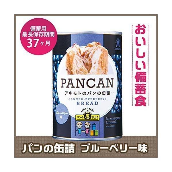 パン・アキモト PANCAN パンの缶詰め12缶セット(ブルーベリー・オレンジ・ストロベリー×各4缶) (12缶セット)|tenbin-do|02