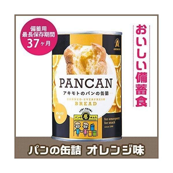 パン・アキモト PANCAN パンの缶詰め12缶セット(ブルーベリー・オレンジ・ストロベリー×各4缶) (12缶セット)|tenbin-do|03