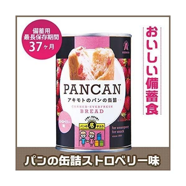 パン・アキモト PANCAN パンの缶詰め12缶セット(ブルーベリー・オレンジ・ストロベリー×各4缶) (12缶セット)|tenbin-do|04