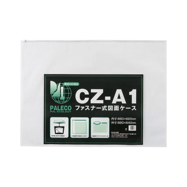西敬 CZ-A1 図面ケース ファスナー付 A1