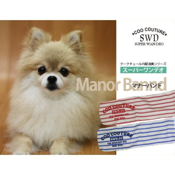 【犬グッズ】2017クークチュール・スプリングコレクション「スーパーワンデオ・マナーバンド」SW-001|tencoo