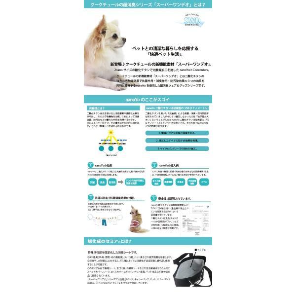 【犬グッズ】2017クークチュール・スプリングコレクション「スーパーワンデオ・マナーバンド」SW-001|tencoo|03