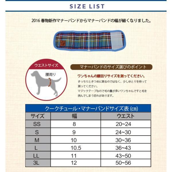 【犬グッズ】2017クークチュール・スプリングコレクション「スーパーワンデオ・マナーバンド」SW-001|tencoo|04