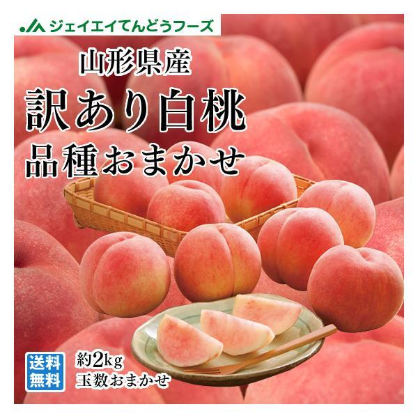 白桃 桃 訳あり 品種おまかせ 約2kg (玉数おまかせ) 山形県産 もも ご自宅用  pc05 9月下旬〜10月上旬発送