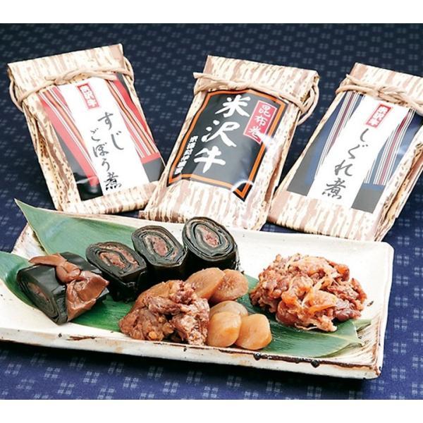 米沢牛 佃煮詰合せ (昆布巻・しぐれ煮・ごぼう煮)  (一部地域別途送料)