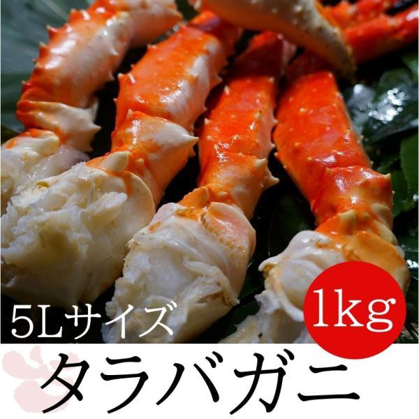 海鮮 かに タラバガニ 5Lサイズ 1kg