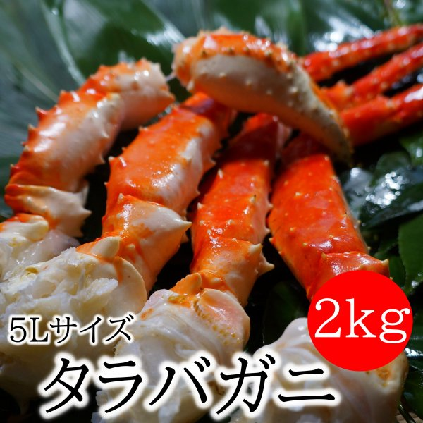 海鮮 かに タラバガニ 5Lサイズ 2kg