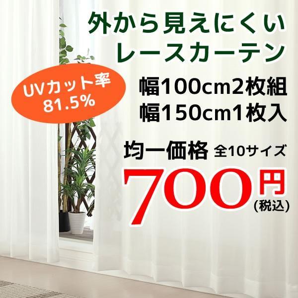 レースカーテン ミラー アウトレット UVカット81.5% 外から見えにくい 無地 トリコット編み 9031 PL 005 既製品 幅100cm2枚組 幅150cm1枚入 在庫品