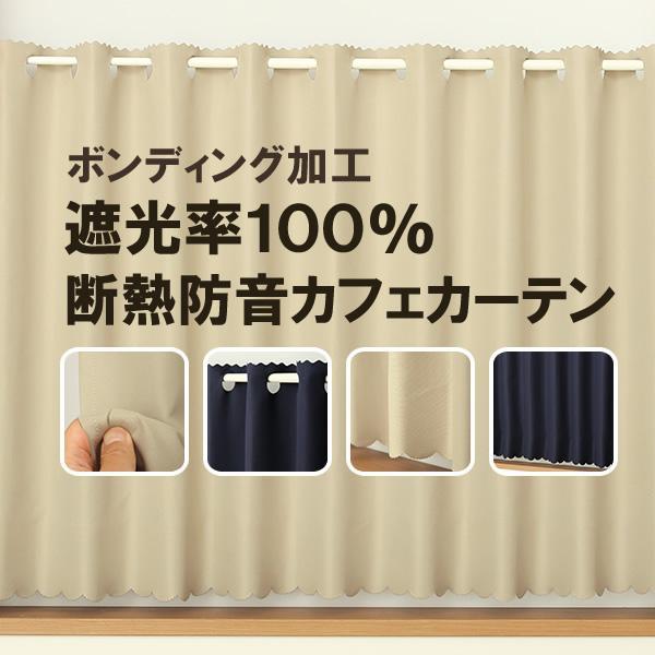 カフェカーテン ロングサイズ 遮光1級 遮光率100% 完全遮光生地 断熱 省エネ 防音生地 ボンディング加工 1枚入 間仕切り 防寒 冷気対策 在庫品