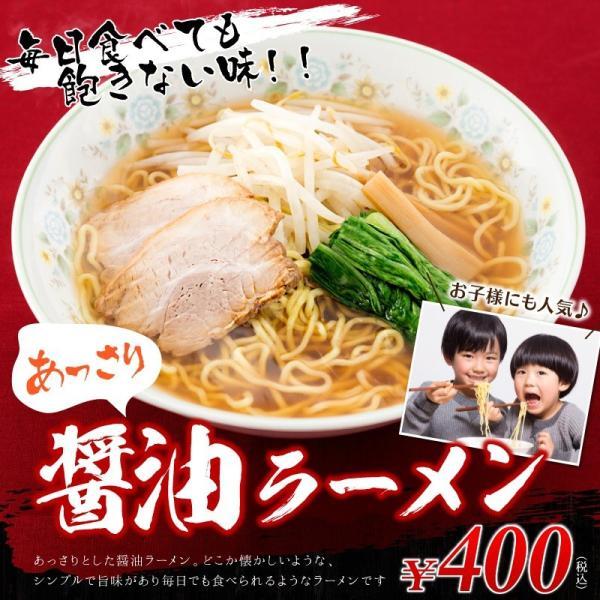あっさり 醤油ラーメン tenhoo 02
