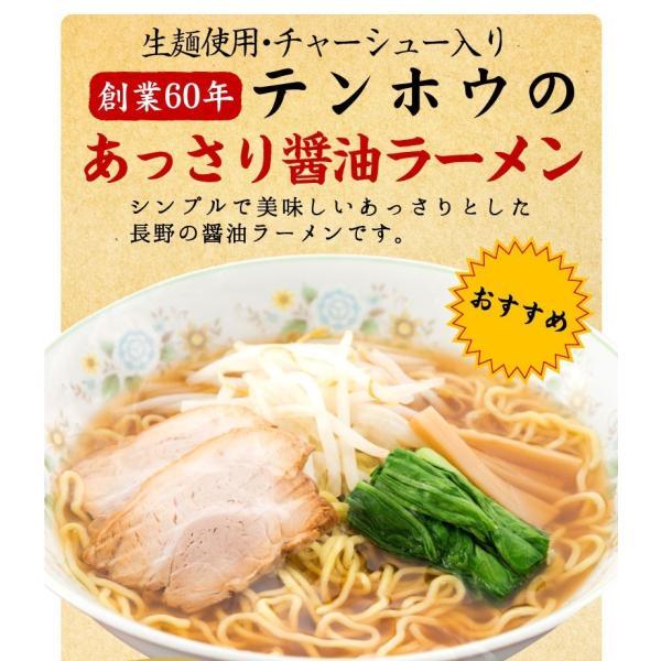 あっさり 醤油ラーメン tenhoo 03