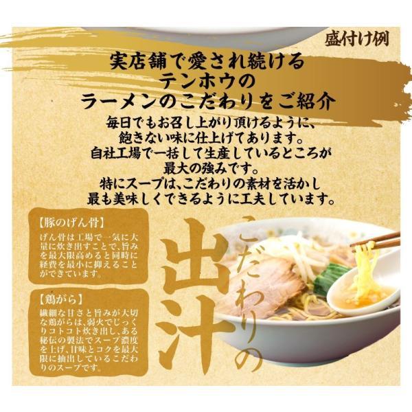 あっさり 醤油ラーメン tenhoo 04
