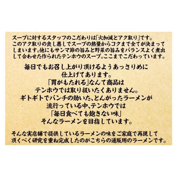 あっさり 醤油ラーメン tenhoo 05