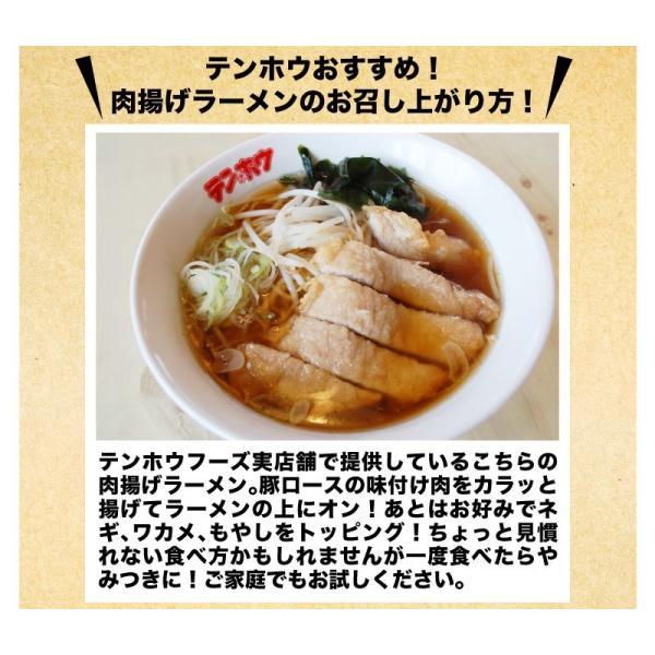 あっさり 醤油ラーメン tenhoo 06