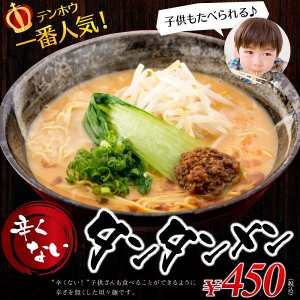 【テンホウ一番人気!】ごまの風味豊かな 担々麺 タンタンメン|tenhoo|02