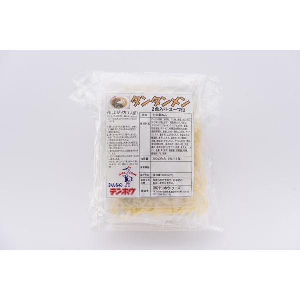 【テンホウ一番人気!】ごまの風味豊かな 担々麺 タンタンメン|tenhoo|05