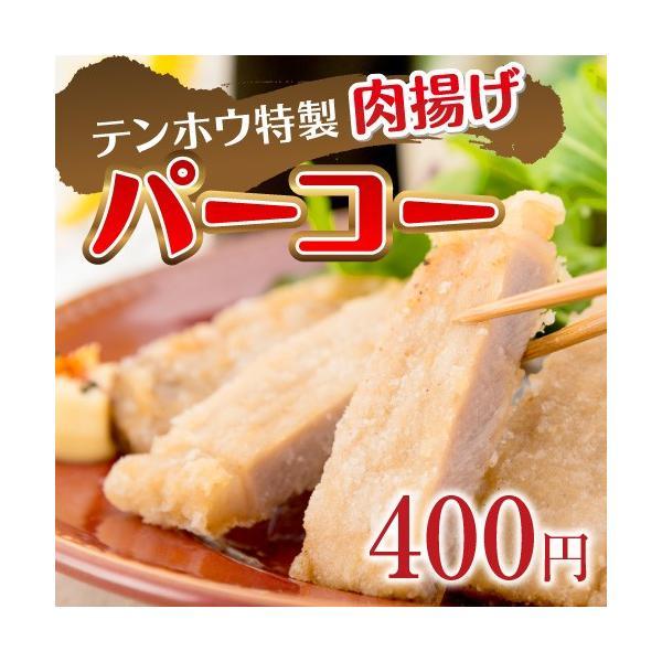 【唐揚げ】絶品 排骨(パーコー)160g tenhoo