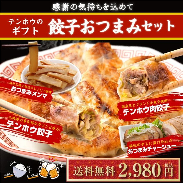 テンホウのギフト 餃子おつまみセット tenhoo