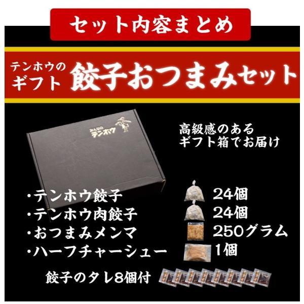 テンホウのギフト 餃子おつまみセット tenhoo 06