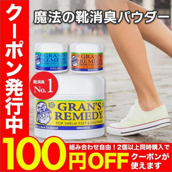 魔法の粉グランズレメディ50g足の匂い消しレギュラー(無香料)ミントフローラル日本語説明書靴消臭デオドラントニュージランド正規品