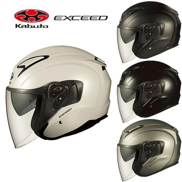 【おまけ付】 エクシード OGK カブト EXCEED KABUTO オープンフェイス ヘルメット パールホワイト フラットブラック ブラックメタリック クールガンメタ バイク