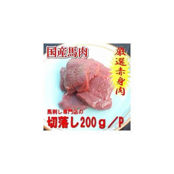 【国産】馬刺し専門店の馬肉切落し 200g ペット赤身/ペット生食用