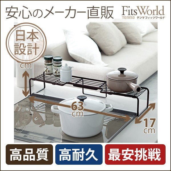 キッチン収納 コンロ周り収納 コンロラック ファビエ コンロラックS(FV22)|tenmafitsworld