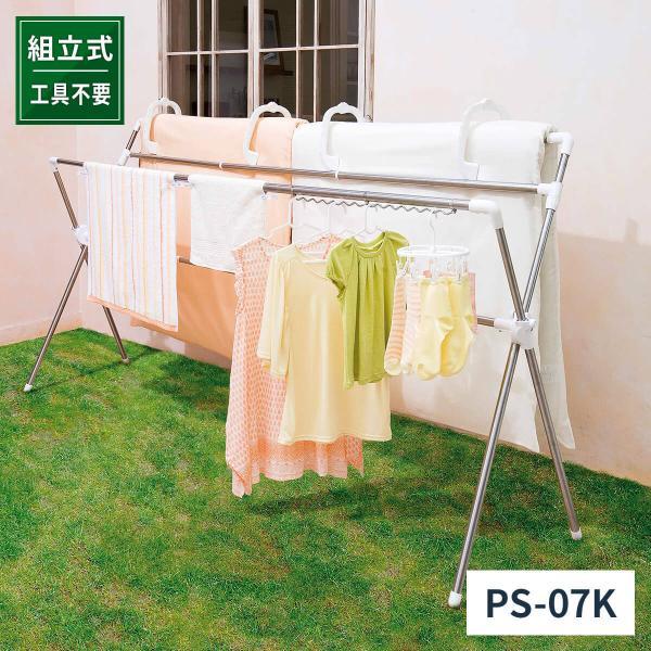 洗濯物干し ポーリッシュ 組立式伸縮布団干しX型 PS-07K 天馬