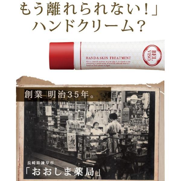 ハンドクリーム 日本食ハンドクリーム 40g 無香料 チューブ ミニサイズ メール便 BELVISO (ベルビーゾ)角質ケア|tenman-hompo|03
